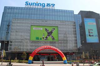 广州苏宁广场项目