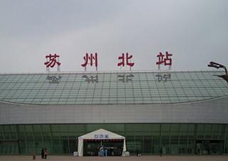 苏州高铁站北站